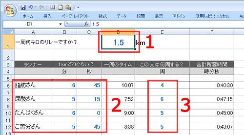 1→2→3 と入力していきましょう