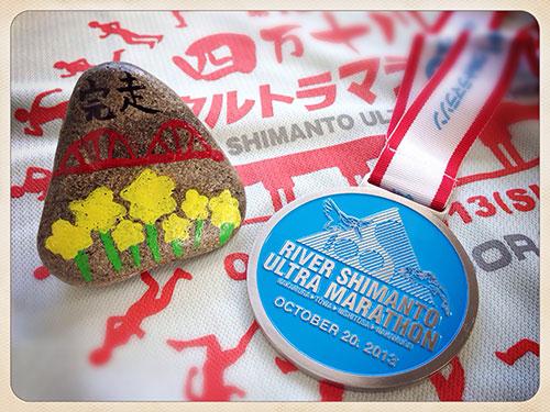 ウルトラマラソン1回目 (第19回四万十川ウルトラマラソン)