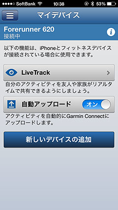 iPhoneでの設定(1)