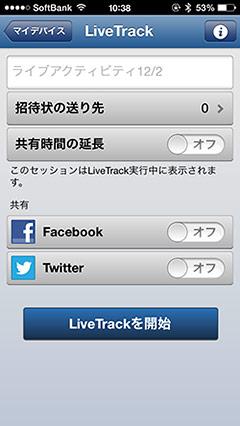 iPhoneでの設定(2)