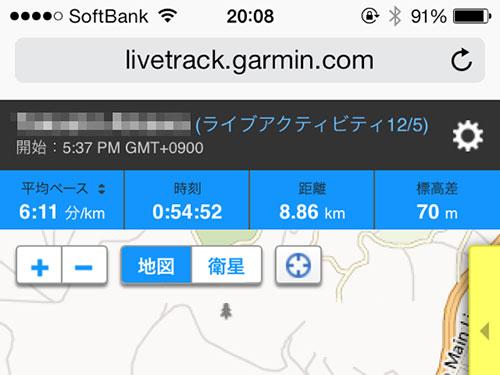LiveTrack 配信画面の一部