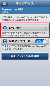 1. LiveTrackをタップ