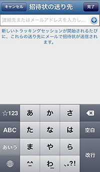 3. メールアドレスを追加して完了ボタン