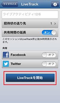 4. 「LiveTrackを開始」をタップ