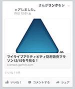 FacebookでShare