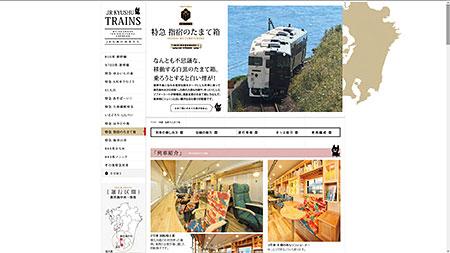 特急 指宿のたまて箱 | JR九州の列車たち