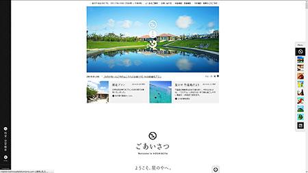 星のや 竹富島 オフィシャルサイト
