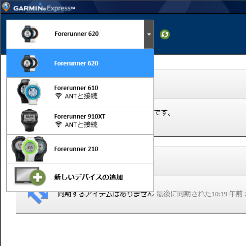 Forerunner、全部登録できました