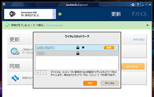 Garmin ExpressのWi-Fi設定ウィンドウ