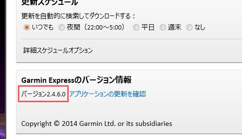 2.4.6.0の場合、更新が必要