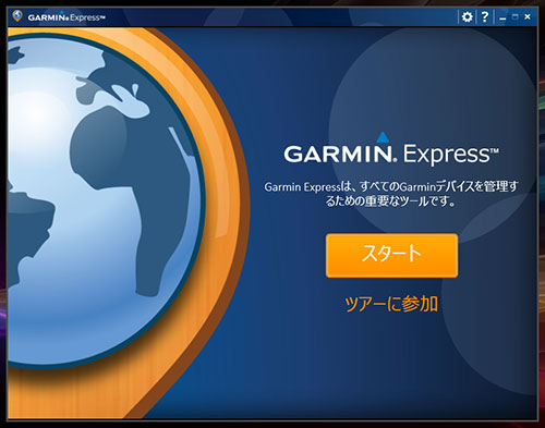 Garmin Forerunner 620 浅いレビュー(16) Garmin Express FitはGarmin Expressに統合された?
