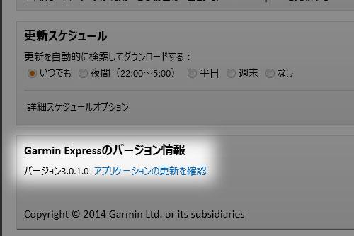 続・Garmin Express FitはGarmin Expressに統合された?