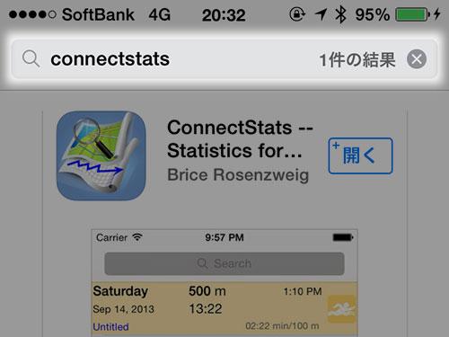 App Storeから削除されていた「ConnectStats」は、なにげに復活していた、さすが
