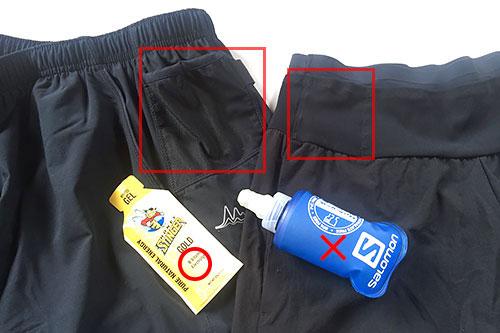 小さいポケットにはサロモンのソフトフラスクは入らない