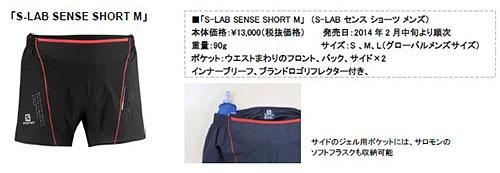 「S-LAB SENSE」シリーズにウエアとアクセサリーが新登場 | ニュース | サロモン アパレル・フットウェア・バッグス&パックス