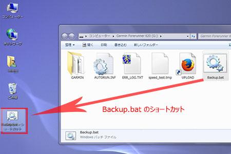 デスクトップにBackup.batのショートカットを作成