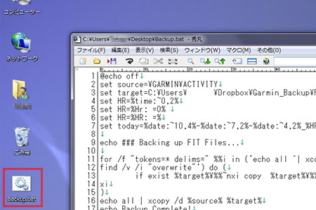 Backup.batというファイル名でデスクトップに保存