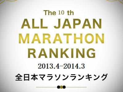 2013/4から2014/3までのレースが対象となる全日本マラソンランキングが公開されています