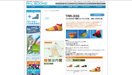 メリノウール5指ショート丈の2014年度カラー(夏季数量限定) TRR-33G | R×L SOCKS