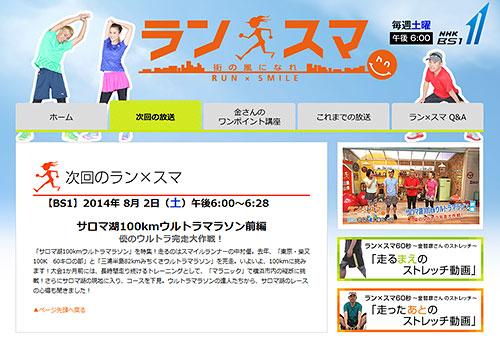 NHK BS1 「ランスマ」