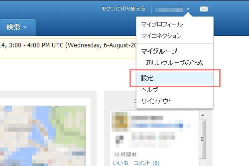 ユーザー名 > 設定をクリック