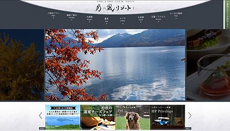 洞爺湖温泉 ザ・レイクビュー TOYA 乃の風リゾート