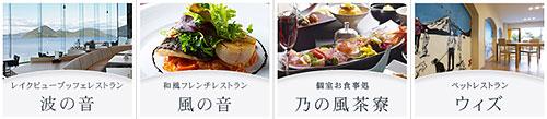 レストランは4つ