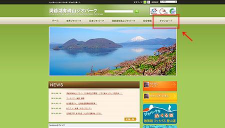 洞爺湖有珠山ジオパークhttp://www.toya-usu-geopark.org/