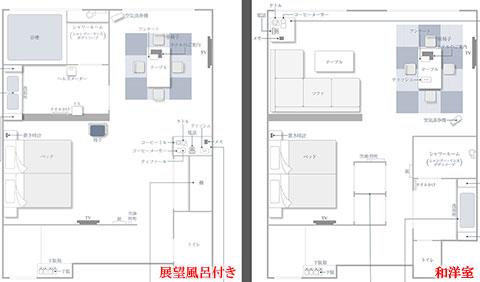 展望風呂付きと和洋室の見取り図を比較 (拡大可)-公式サイトPDFより