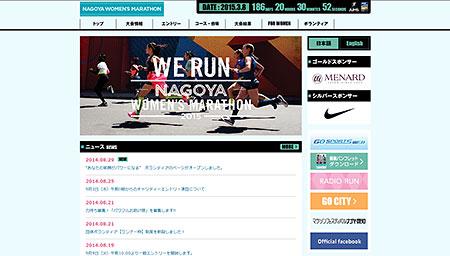 深夜0時、名古屋ウィメンズマラソンのエントリー開始なんですってね(一般枠除く)