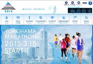 フツーに落選、横浜マラソン2015
