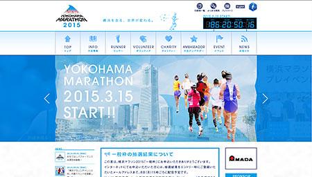 横浜マラソン2015 | 横浜を走る、世界が変わる。