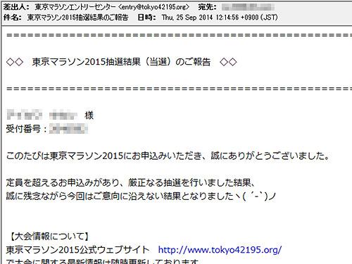 フツーに落選、東京マラソン2015