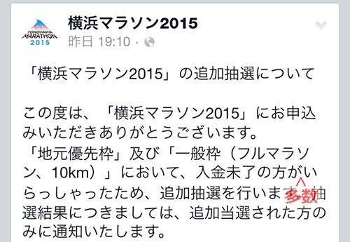 横浜マラソン追加抽選のお知らせ-Facebookより