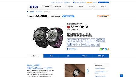 WristableGPS SF-810B/V|製品情報|エプソン