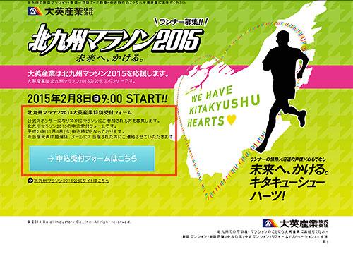 北九州マラソン2015 | 大英産業株式会社