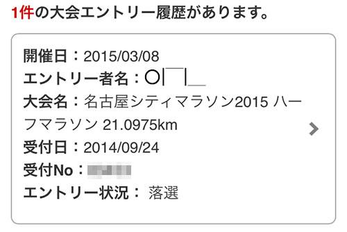 フツーに落選、名古屋シティマラソン2015(ハーフ)