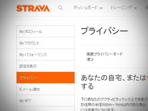 Garmin ConnectとStravaを自動シンクさせたらプライバシーゾーンを設定しましょう