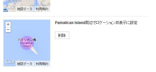 Pamalican Islandがプライバシーエリアに設定された
