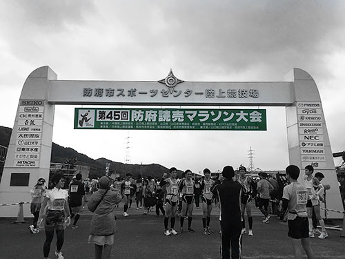 第45回防府読売マラソン