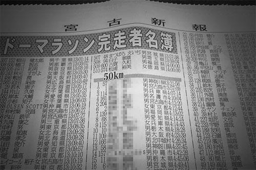 レース翌日の宮古新聞、載ってる載ってる(笑)