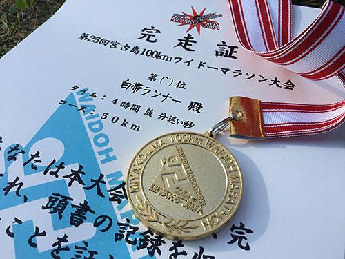 完走証&メダル