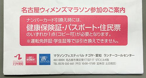名古屋ウィメンズマラソンの受付は性別のわかる身分証明書が必要