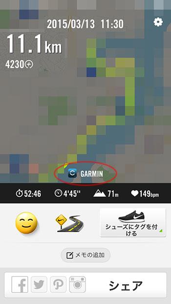 マップ上にGarminのロゴ