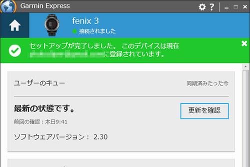 Garmin Express最新バージョンでFenix 3の「デバイスの追加」を行ってみました