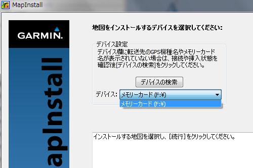 Garmin Fenix 3 浅いレビュー(10) Fenix 3 not detected by MapInstall
