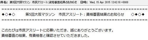 大阪マラソン、出場できることになりました