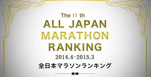 フルマラソン1歳刻み「第11回全日本マラソンランキング」が公開されています