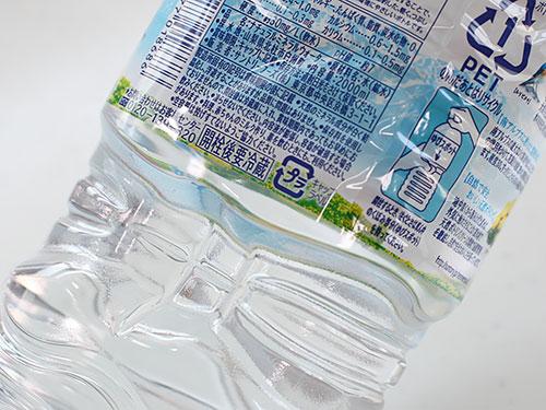 サントリー天然水2リットルボトルで1リットルはゆびスポットの十字