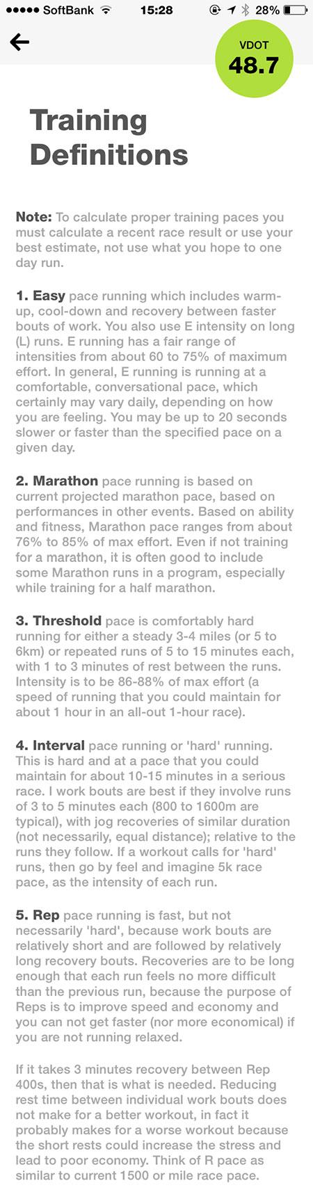 Trainingページに表示された各項目の説明